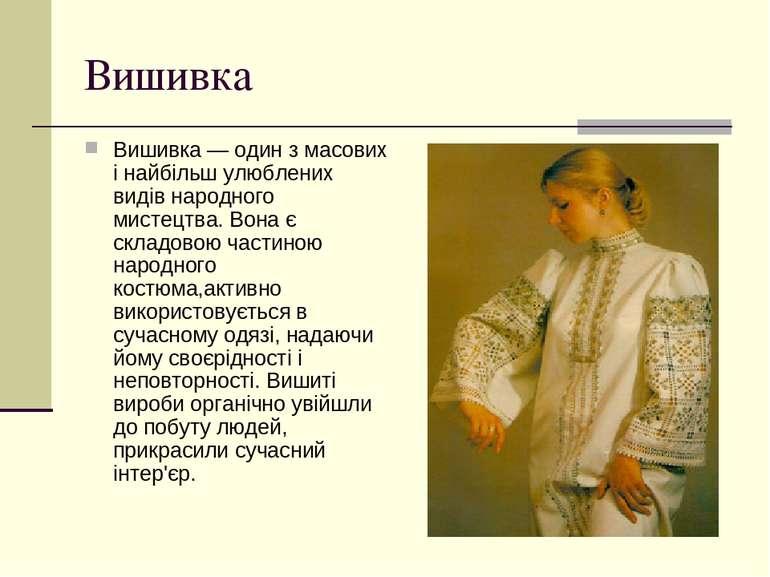 Вироби-аналоги Вишивка Вишивка — один з масових і найбільш улюблених видів  народного мистецт. 5718347f5c34a