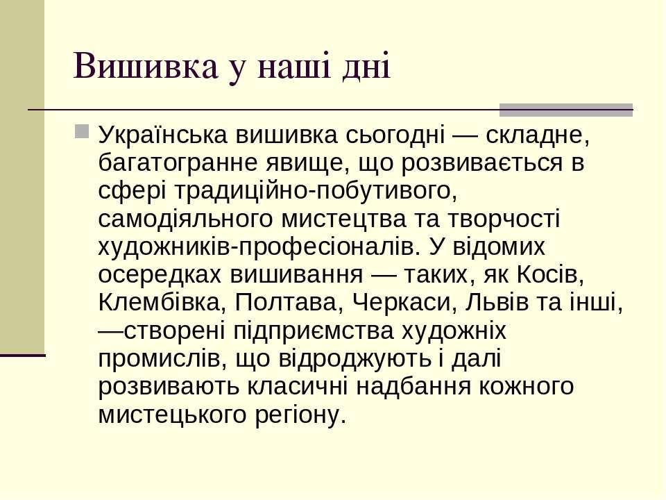 Вишивка у наші дні Українська вишивка сьогодні — складне, багатогранне явище,...