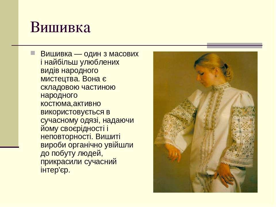 Вишивка Вишивка — один з масових і найбільш улюблених видів народного мистецт...