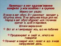 Приклад та метод розв'язання конфлікту між особою та групою Маємо ситуацію: Я...