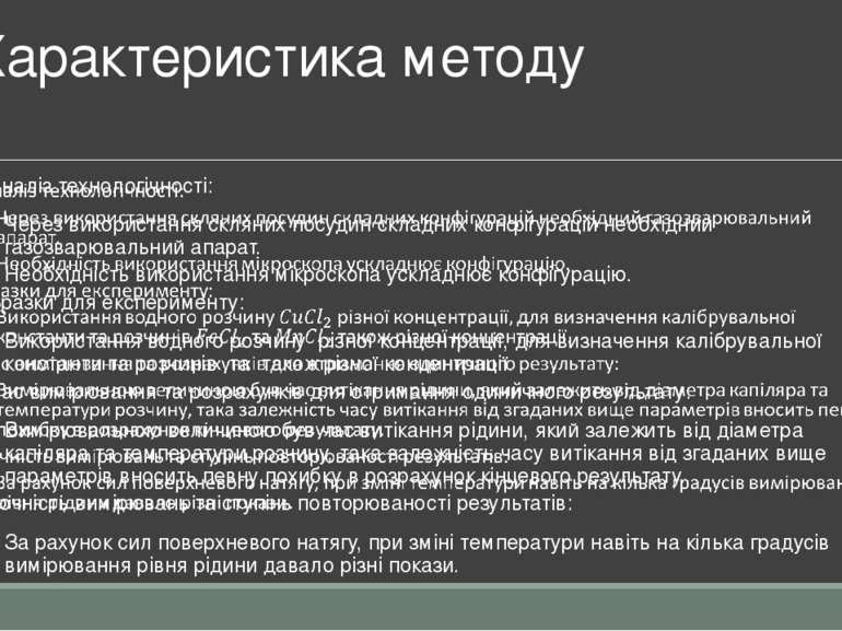 Характеристика методу