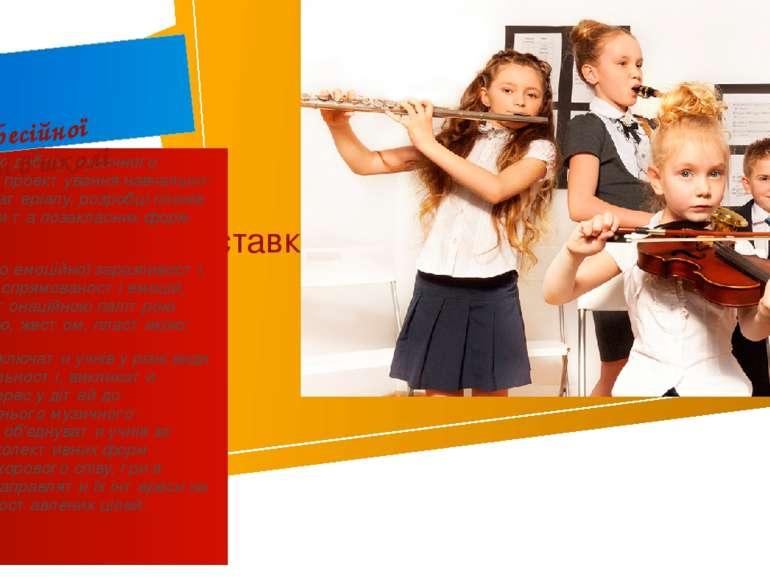 здатність до добору музичного репертуару, проектування навчально-виховного ма...