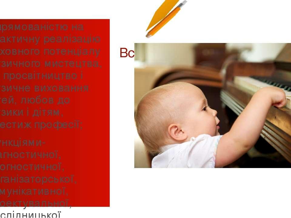 Спрямованістю на практичну реалізацію виховного потенціалу музичного мистецтв...