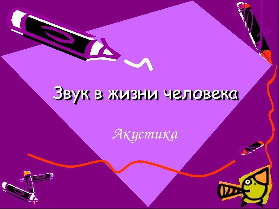 Презентацию делали ученицы 8 «Б» класса: Евгения Николенко Анастасия Заболотн...