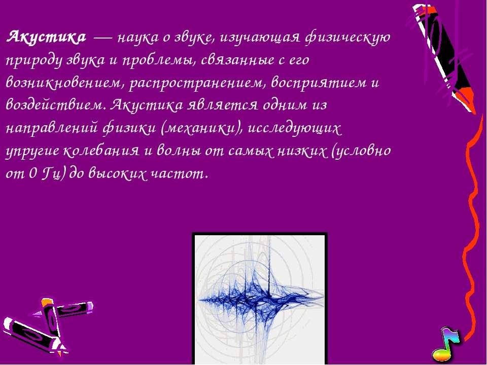 Акустика речи— самостоятельная научная дисциплина, возникшая на стыкелингви...