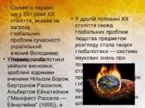 У другій половині XX століття серед глобальних проблем людства предметом розг...