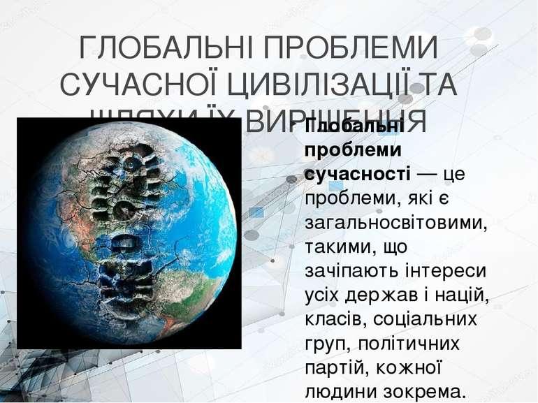 ГЛОБАЛЬНІ ПРОБЛЕМИ СУЧАСНОЇ ЦИВІЛІЗАЦІЇ ТА ШЛЯХИ ЇХ ВИРІШЕННЯ Глобальні пробл...