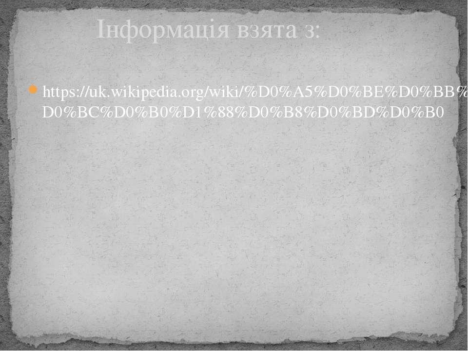 https://uk.wikipedia.org/wiki/%D0%A5%D0%BE%D0%BB%D0%BE%D0%B4%D0%B8%D0%BB%D1%8...