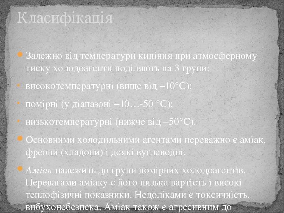 Залежно від температури кипіння при атмосферному тиску холодоагенти поділяють...