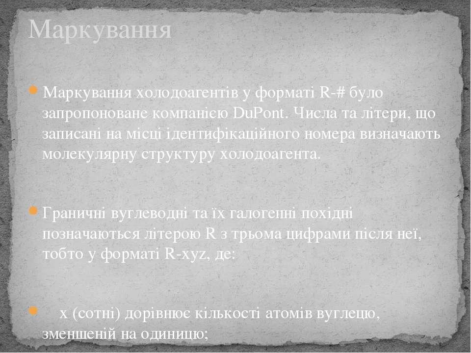 Маркування холодоагентів у форматі R-# було запропоноване компанією DuPont. Ч...