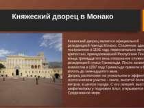 Княжеский дворец в Монако Княжеский дворец является официальной резиденцией п...