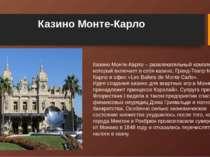 Казино Монте-Карло Казино Монте-Карло – развлекательный комплекс, который вкл...