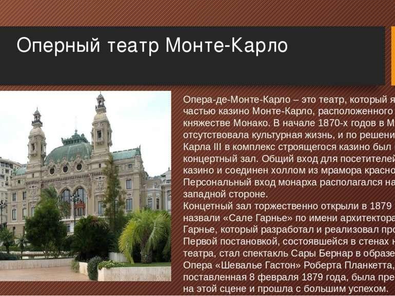 Оперный театр Монте-Карло Опера-де-Монте-Карло – это театр, который является ...