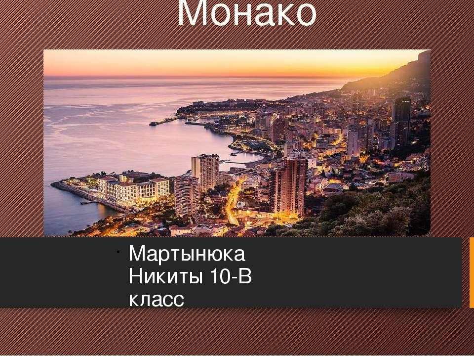 Монако Мартынюка Никиты 10-В класс