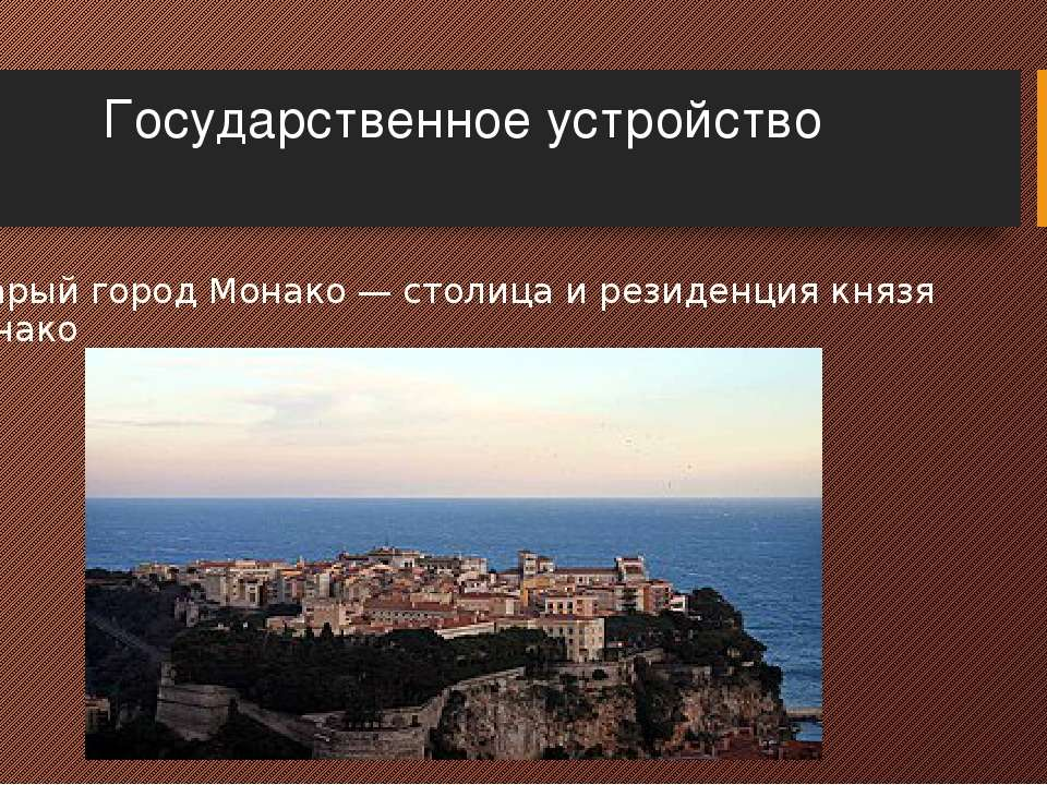 Государственное устройство Старый городМонако— столица и резиденция князя М...