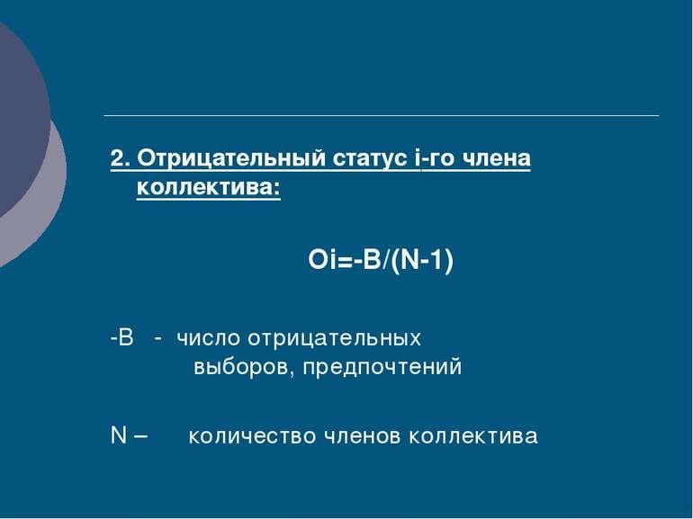 2. Отрицательный статус i-го члена коллектива: Оi=-B/(N-1) -B - число отрицат...