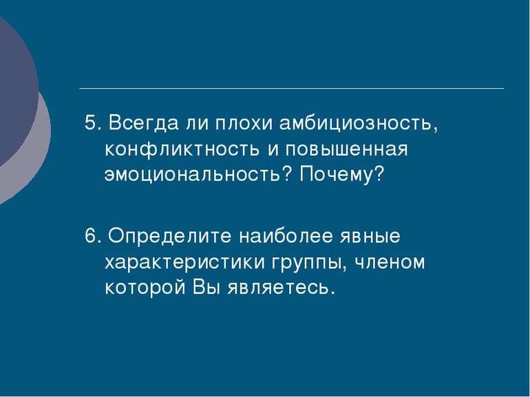 5. Всегда ли плохи амбициозность, конфликтность и повышенная эмоциональность?...