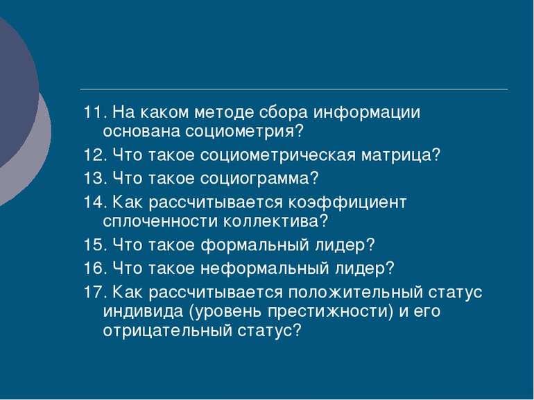 11. На каком методе сбора информации основана социометрия? 12. Что такое соци...