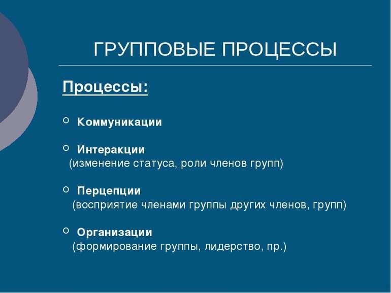 ГРУППОВЫЕ ПРОЦЕССЫ Процессы: Коммуникации Интеракции (изменение статуса, роли...