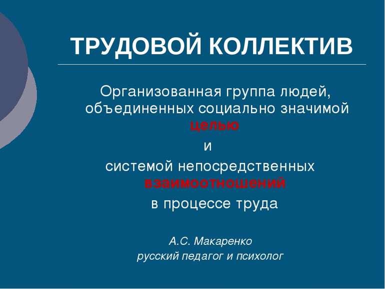 ТРУДОВОЙ КОЛЛЕКТИВ Организованная группа людей, объединенных социально значим...