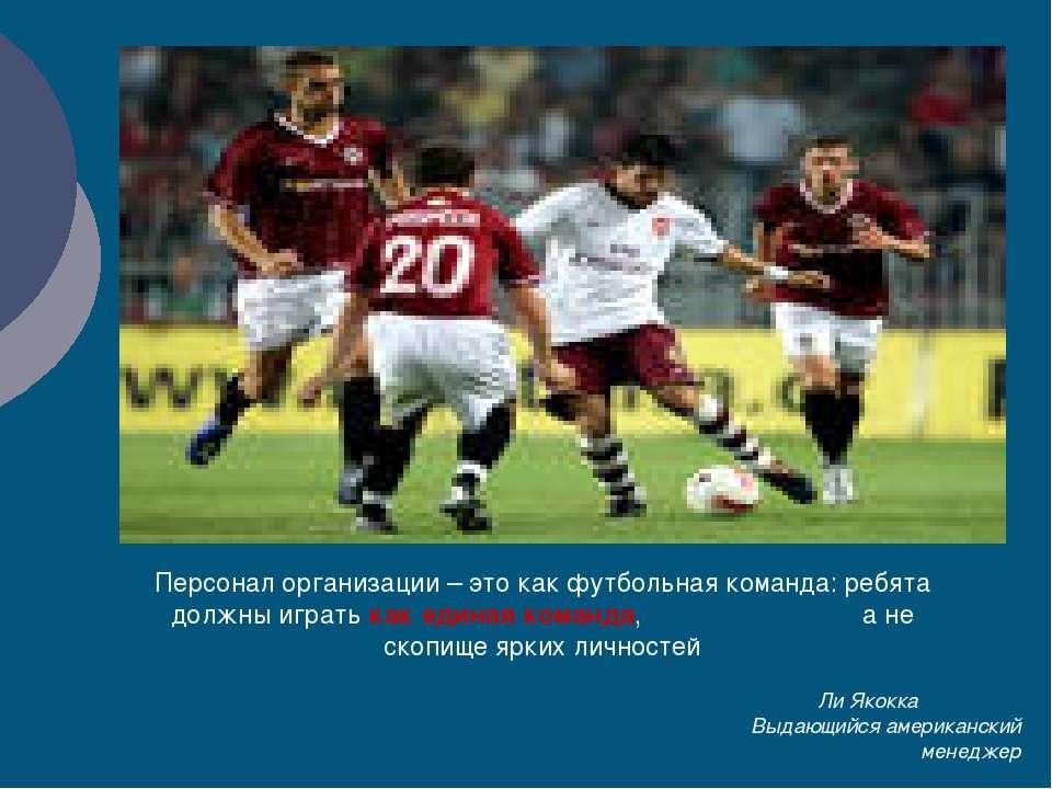 Персонал организации – это как футбольная команда: ребята должны играть как е...