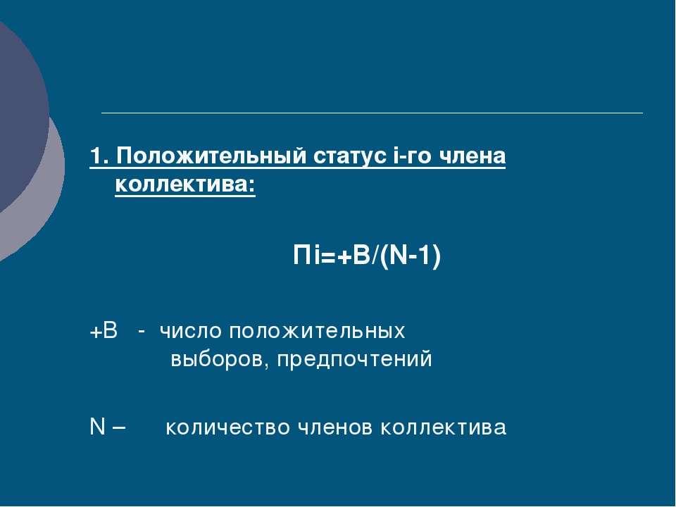 1. Положительный статус i-го члена коллектива: Пi=+B/(N-1) +B - число положит...