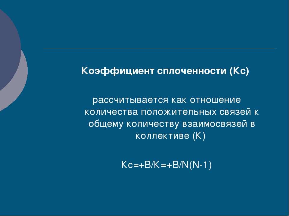 Коэффициент сплоченности (Кс) рассчитывается как отношение количества положит...