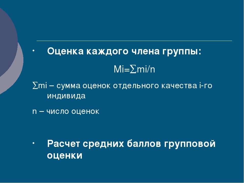Оценка каждого члена группы: Mi=∑mi/n ∑mi – сумма оценок отдельного качества ...