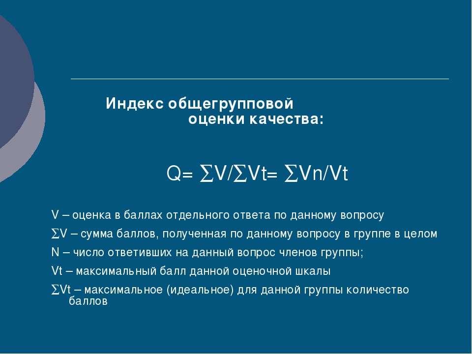 Индекс общегрупповой оценки качества: Q= ∑V/∑Vt= ∑Vn/Vt V – оценка в баллах о...