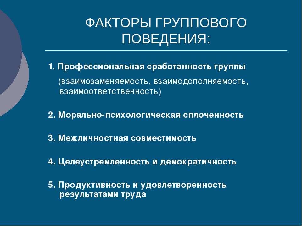 ФАКТОРЫ ГРУППОВОГО ПОВЕДЕНИЯ: 1. Профессиональная сработанность группы (взаим...