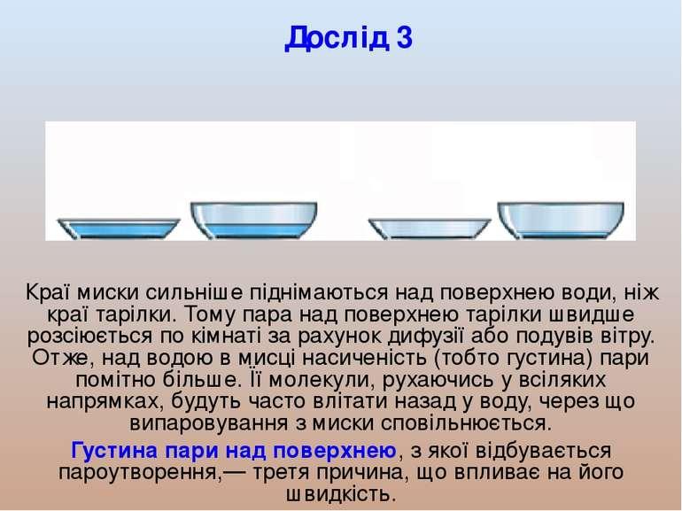 Дослід 3 Краї миски сильніше піднімаються над поверхнею води, ніж краї тарілк...