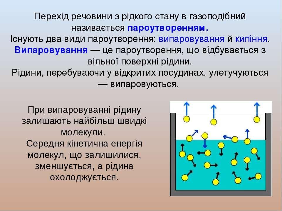 Перехід речовини з рідкого стану в газоподібний називається пароутворенням. І...