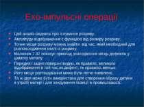Ехо-імпульсні операції Цей аналіз свідчить про існування розриву. Амплітуди в...