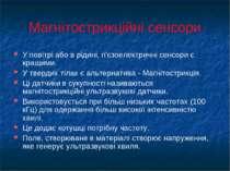 Магнітострикційні сенсори У повітрі або в рідині, п'єзоелектричні сенсори є к...