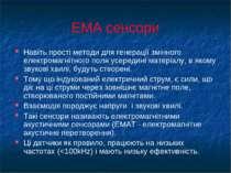 EMA сенсори Навіть прості методи для генерації змінного електромагнітного пол...