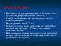 SAW пристрої Наприклад, у структурі на малюнку 7.41, припустимо, що частота д...