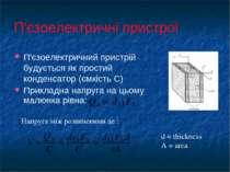 П'єзоелектричні пристрої П'єзоелектричний пристрій будується як простий конде...
