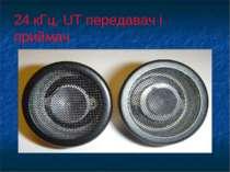 24 кГц, UT передавач і приймач