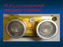 40 кГц ультразвуковий передавач / приймач