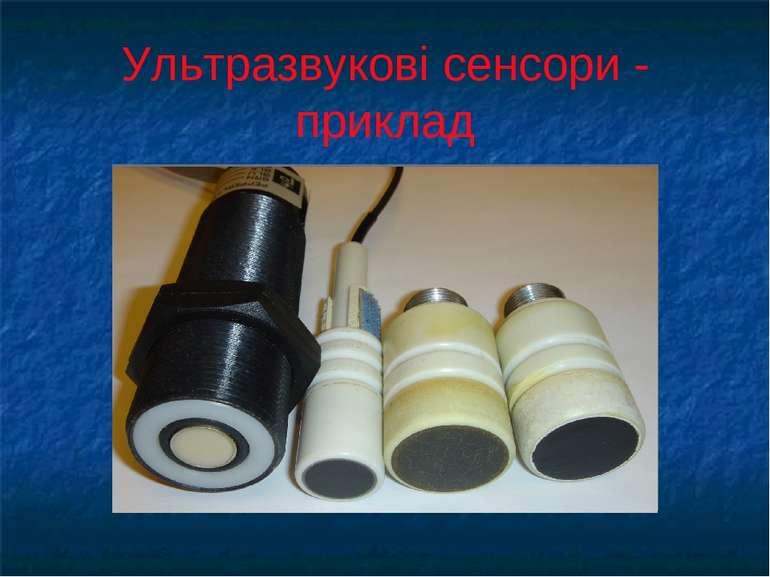 Ультразвукові сенсори - приклад