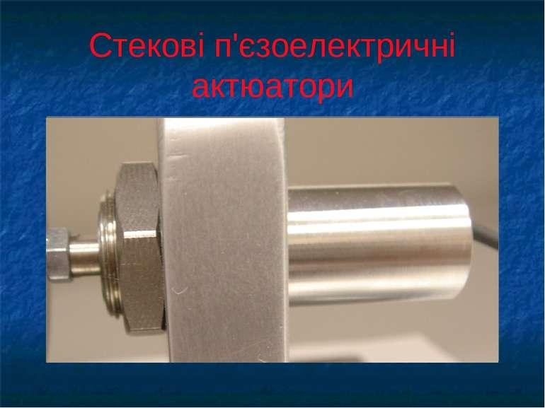 Стекові п'єзоелектричні актюатори