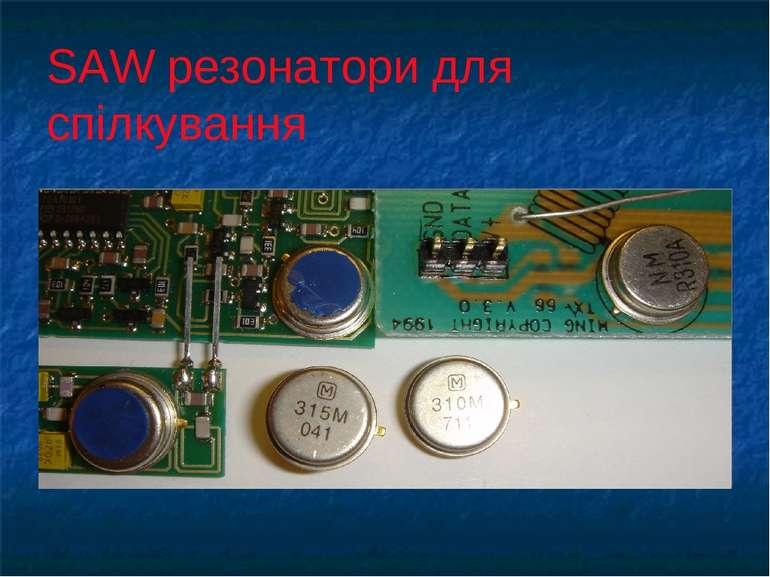 SAW резонатори для спілкування