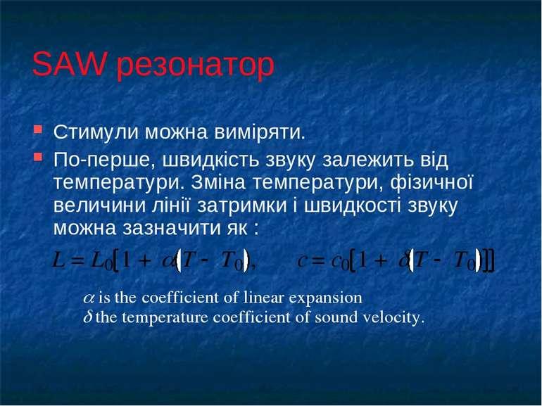 SAW резонатор Стимули можна виміряти. По-перше, швидкість звуку залежить від ...
