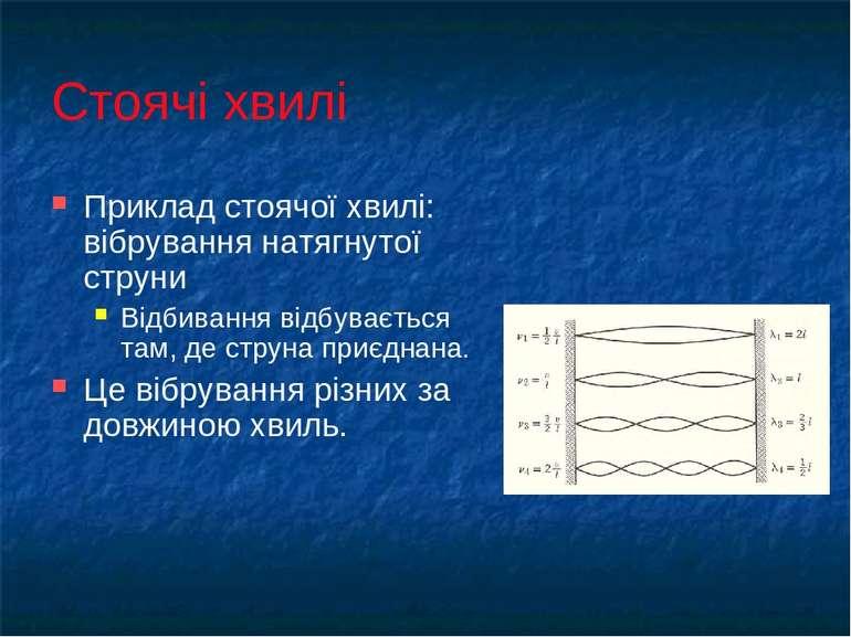 Стоячі хвилі Приклад стоячої хвилі: вібрування натягнутої струни Відбивання в...