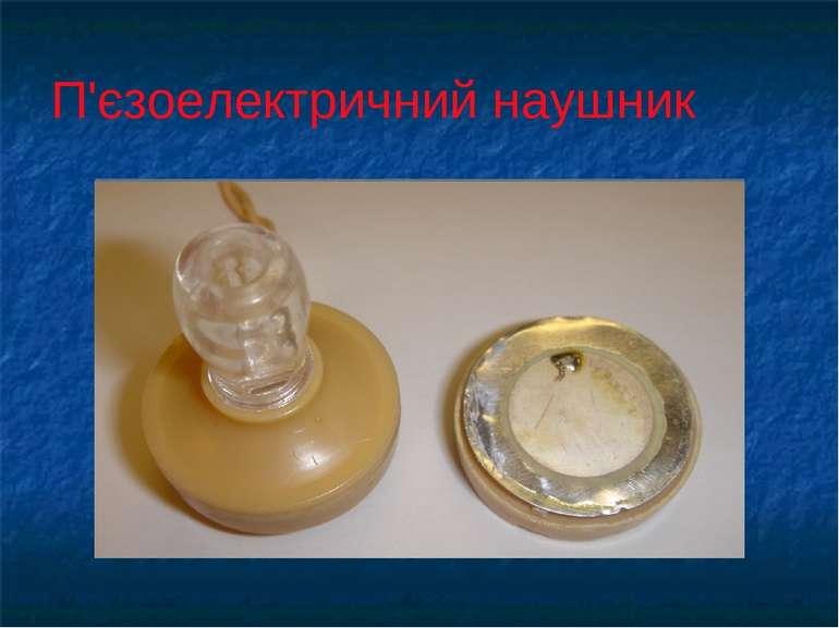 П'єзоелектричний наушник