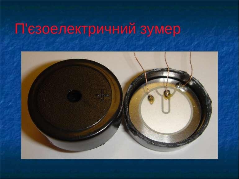 П'єзоелектричний зумер