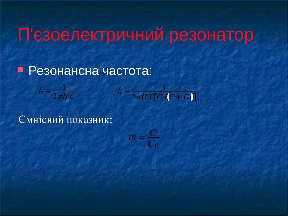 П'єзоелектричний резонатор Резонансна частота: Ємнісний показник:
