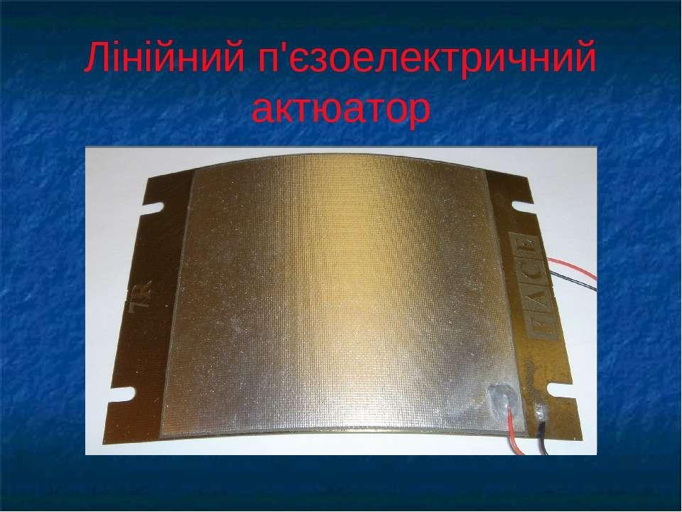 Лінійний п'єзоелектричний актюатор