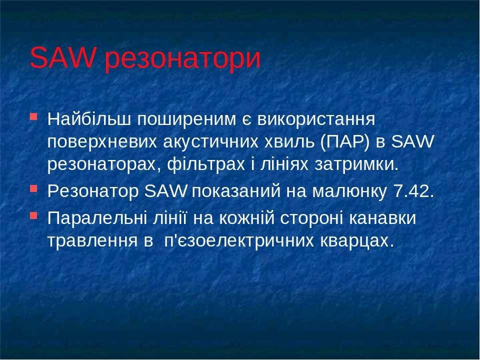 SAW резонатори Найбільш поширеним є використання поверхневих акустичних хвиль...