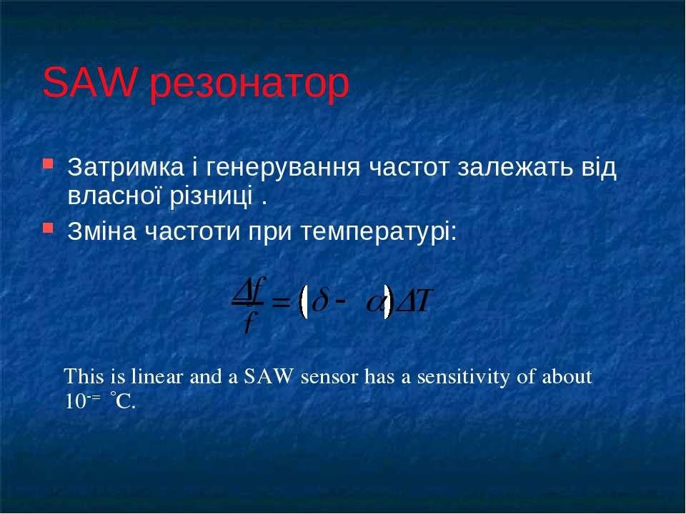 SAW резонатор Затримка і генерування частот залежать від власної різниці . Зм...